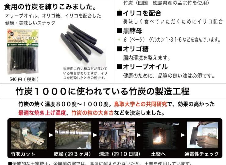 snack-takesumi-1000